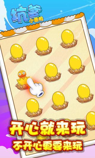 小黄鸭截图4