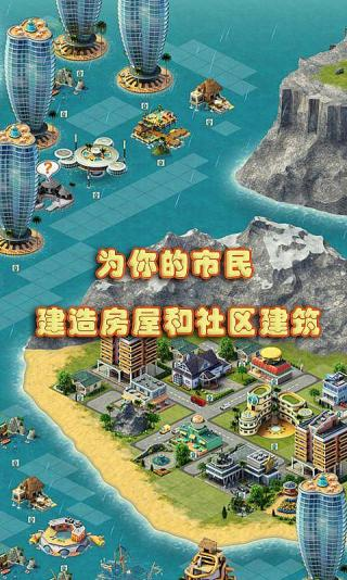 城市岛屿3模拟城市电脑版截图1