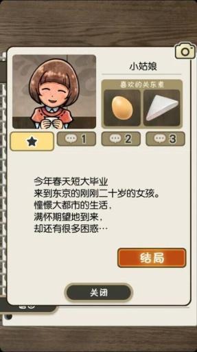 关东煮店人情故事截图4