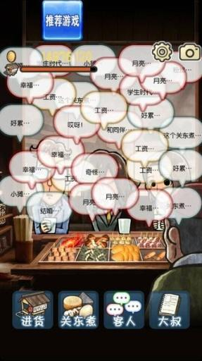 关东煮店人情故事截图3