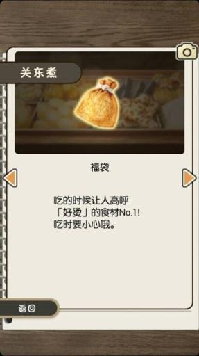 关东煮店人情故事截图1