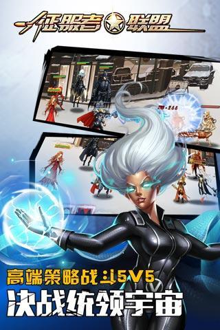 征服者联盟手游电脑版截图2