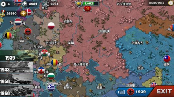 世界征服者3截图3