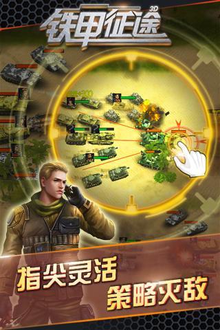 铁甲征途电脑版截图3