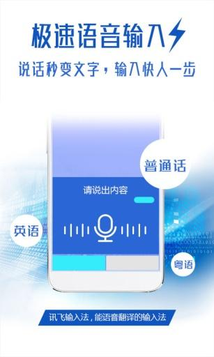 讯飞手机输入法HD截图4