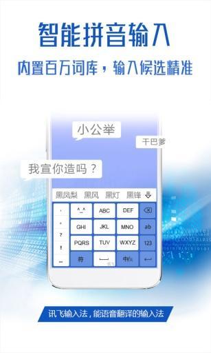 讯飞手机输入法HD截图2