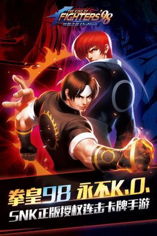 拳皇98终极之战截图3