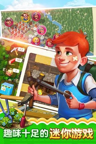 梦想城镇电脑版截图2