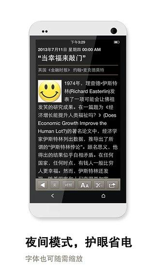 FT中文网客户端截图4