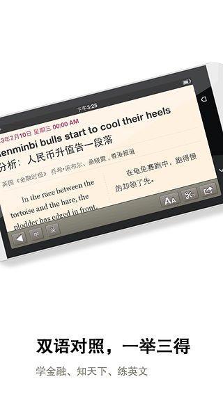 FT中文网客户端截图2
