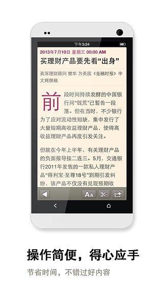 FT中文网客户端截图1