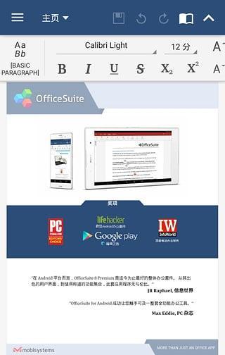 办公套件OfficeSuite截图3