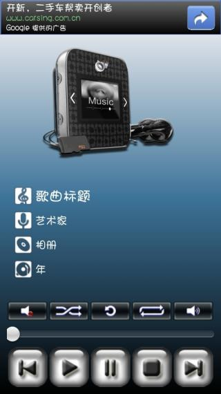 Media Player for Android截图1