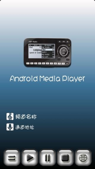 Media Player for Android截图3