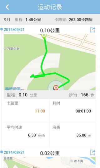 沃鸿跑步记录器截图4