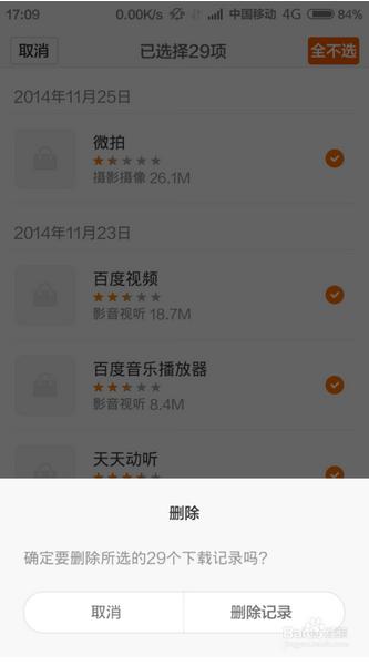 小米应用商店安装记录怎么删除