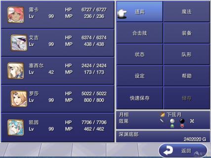 最终幻想IV截图2
