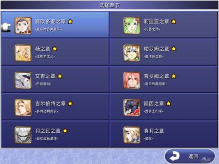 最终幻想IV截图4