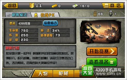 3D火线狙击玩家对战