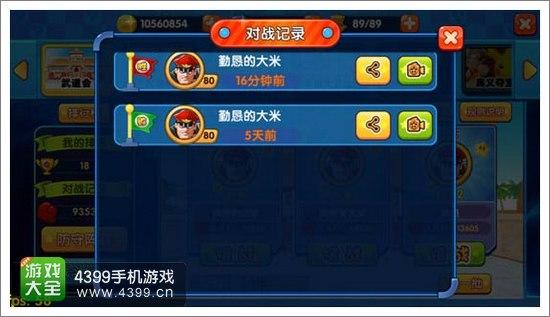 超级玛丽3D武道大会截图3