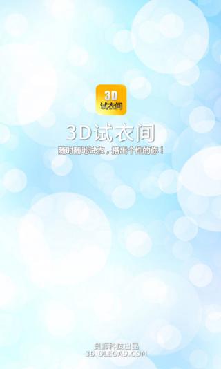 3D试衣间app截图1