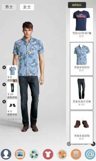 3D试衣间app截图3