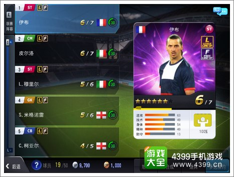 FC足球经理球员成长计划