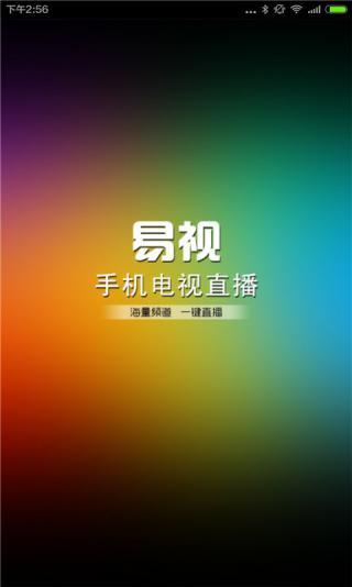 手机电视高清直播中文版截图1