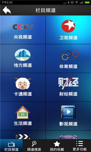 手机电视高清直播中文版截图2