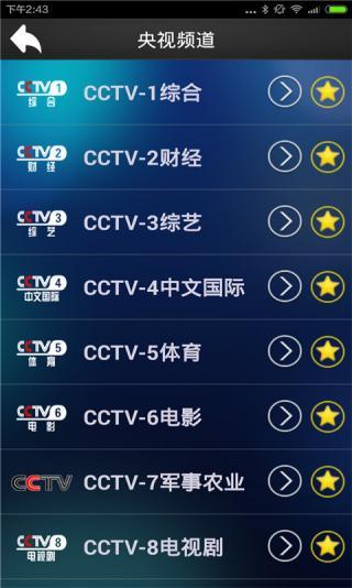 手机电视高清直播中文版截图3
