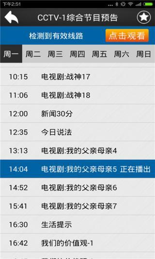 手机电视高清直播中文版截图4