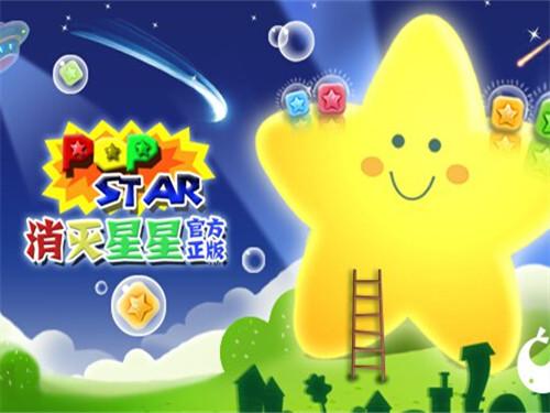 打造高分纪录王《PopStar!消灭星星正版》*秘笈曝光_01
