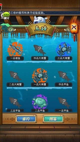 """图5《秦时明月》手游""""鱼塘垂钓""""可收获各色鱼类.jpg"""
