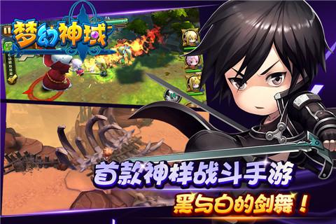 图1:中国*神样战斗手游《梦幻神域》双端内测.jpg