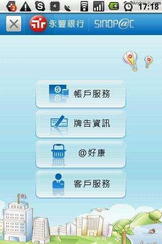 永丰行动银行HD截图2