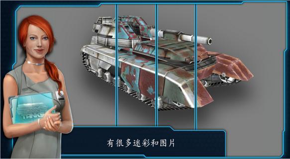 钢铁坦克电脑版截图1