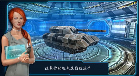 钢铁坦克电脑版截图3