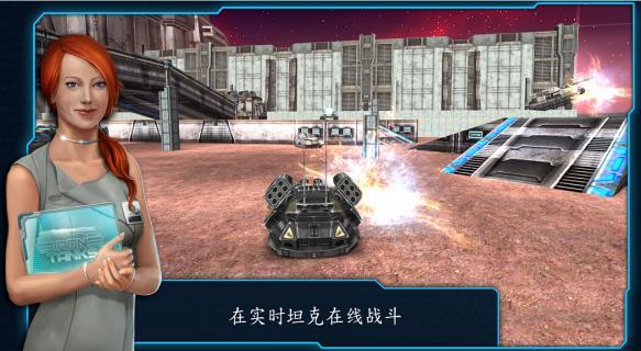 钢铁坦克电脑版截图4