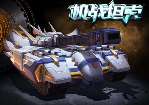 《机战坦克》神机强袭自由 全民拿freedom1