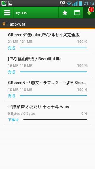 Qget HD截图4