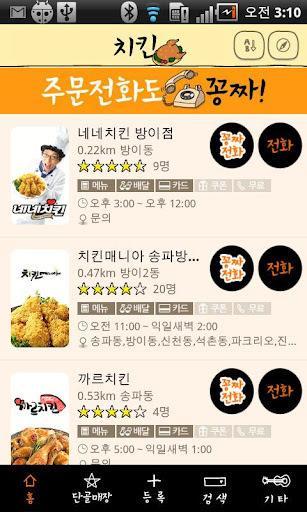韩国餐馆导航截图1