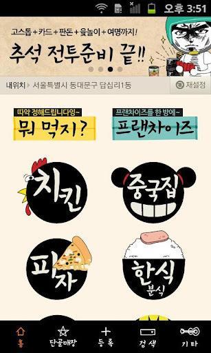 韩国餐馆导航截图2