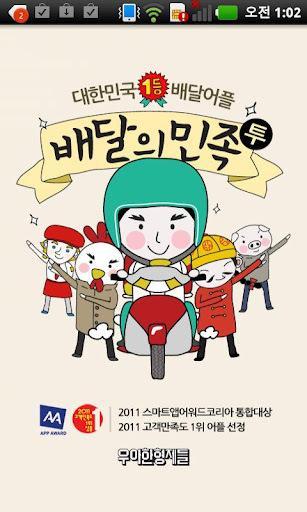 韩国餐馆导航截图4