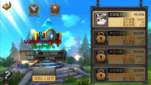 图1:《召唤师联盟》公会水晶驻守玩法.jpg