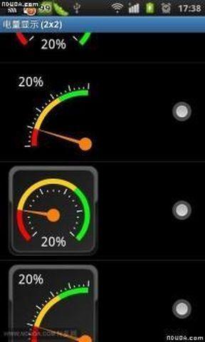 时速表电量显示截图4