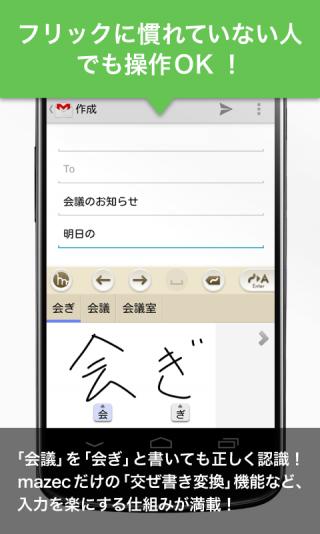日语手写输入法 mazec2 app截图3