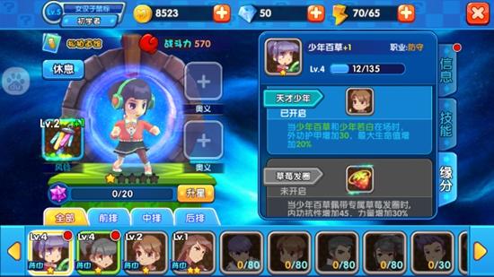 《旋风少女》燃情App Store受追捧 主角养成秘诀公开