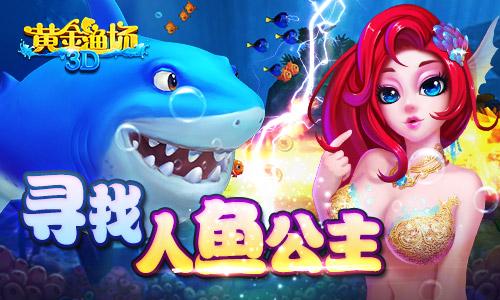 1寻找人鱼公主! 《3D黄金渔场》深海传奇寻鱼记