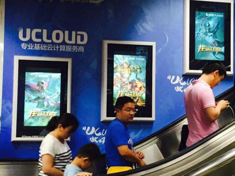 图2:UCloud鼎力支持 龙骑战歌覆盖地铁.jpg