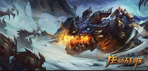 图5:龙骑战歌越狱内测火热进行中.jpg